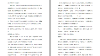 中文PDF